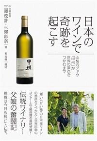 日本のワインで奇跡を起こす : 山梨のブドウ「甲州」が世界の頂点をつかむまで