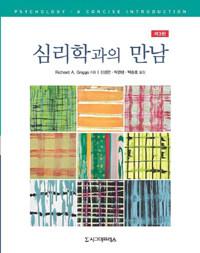 심리학과의 만남 [2판]