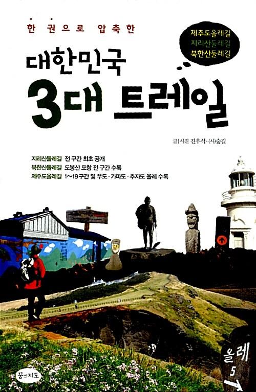대한민국 3대 트레일