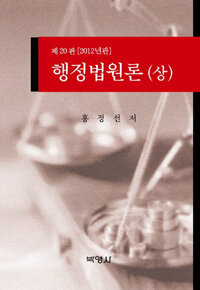 행정법원론 제20판(2012년판)