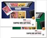 디자이너를 위한 인쇄색상 매칭 실무가이드 1~2세트 - 전2권