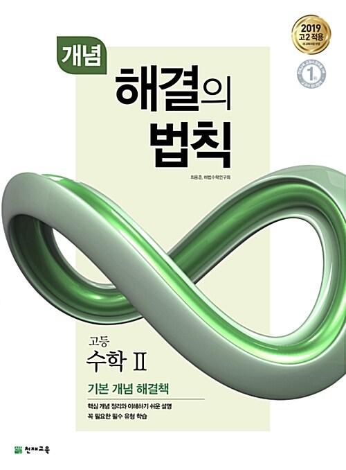 개념 해결의 법칙 고등 수학 2 (2019년용)