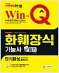 2019 Win-Q 화훼장식기능사 필기 단기완성
