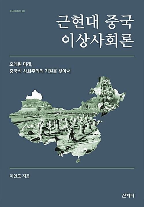 근현대 중국 이상사회론