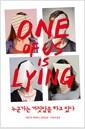[중고] 누군가는 거짓말을 하고 있다