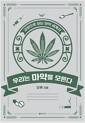 [중고] 우리는 마약을 모른다