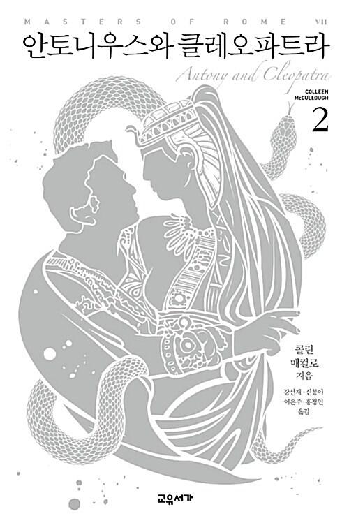 안토니우스와 클레오파트라 2