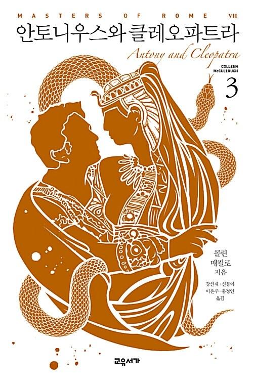 안토니우스와 클레오파트라 3