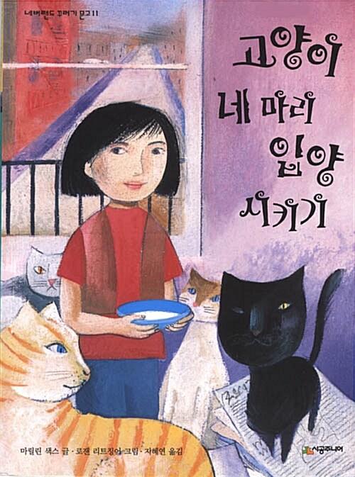 고양이 네 마리 입양 시키기