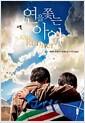 [중고] 연을 쫓는 아이 (영미소설/상품설명참조/2)