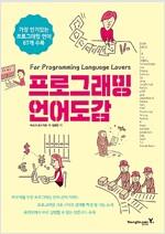 프로그래밍 언어 도감