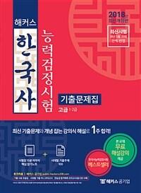 2018 해커스 한국사 능력 검정시험 기출문제집 고급(1.2급)