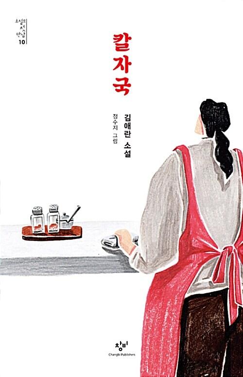칼자국 : 김애란 소설