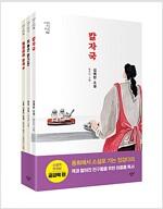 소설의 첫 만남 : 공감력 세트 - 전3권