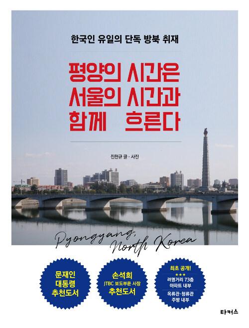 평양의 시간은 서울의 시간과 함께 흐른다