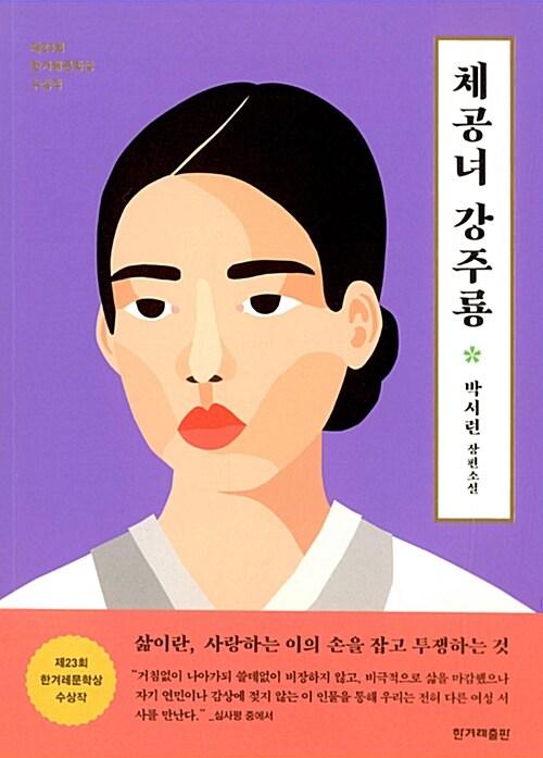 체공녀 강주룡