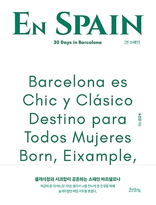 [중고] En SPAIN 엔 스페인