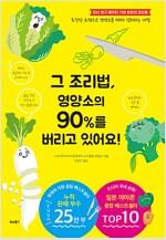 그 조리법, 영양소의 90%를 버리고 있어요!