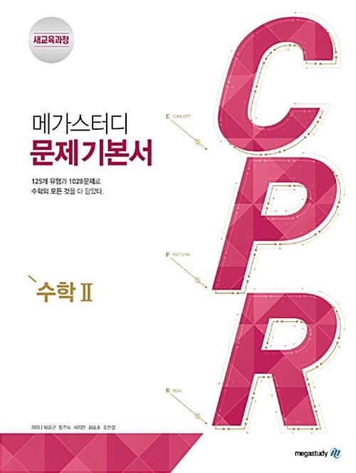 메가스터디 문제기본서 CPR 수학 2 (2021년용)