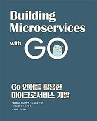 Go 언어를 활용한 마이크로서비스 개발 : 매끄럽고 견고하면서도 효율적인 마이크로서비스 구현
