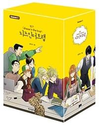 치즈 인 더 트랩 시즌 1 세트 - 전6권