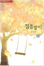 [BL] 절름발이 (외전)