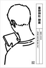 출판하는 마음 : 너구리 김경희, 저자의 마음