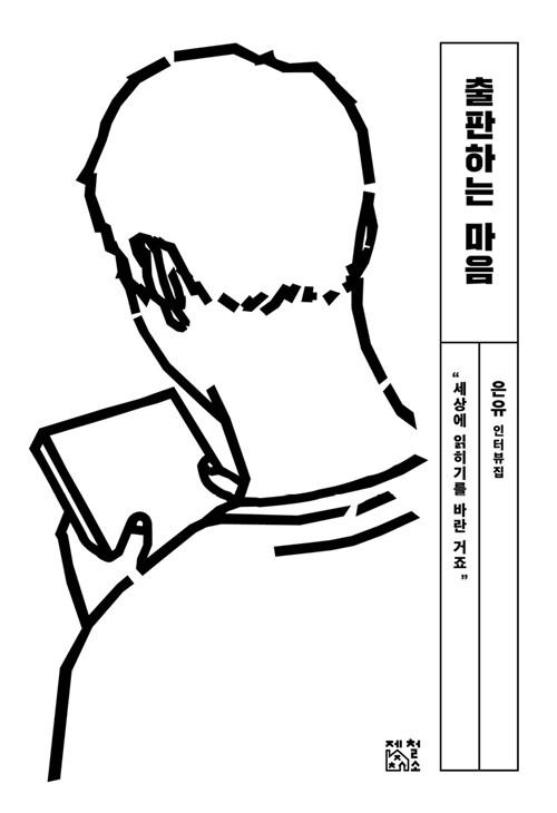출판하는 마음 : 박흥기, 출판제작자의 마음
