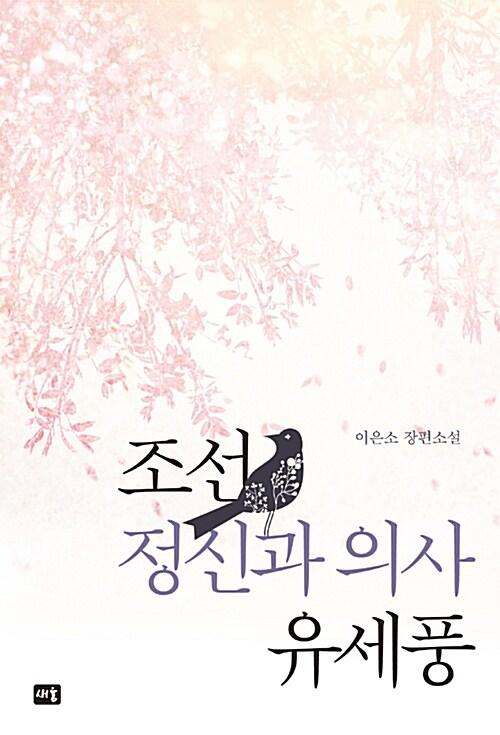 조선 정신과 의사 유세풍