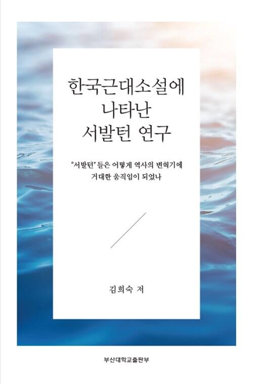한국근대소설에 나타난 서발턴 연구
