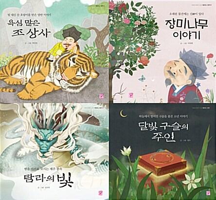 도란도란 옛이야기 속으로 대동야승 그림책 세트 - 전4권