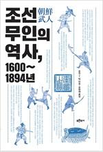 조선 무인의 역사, 1600~1894년
