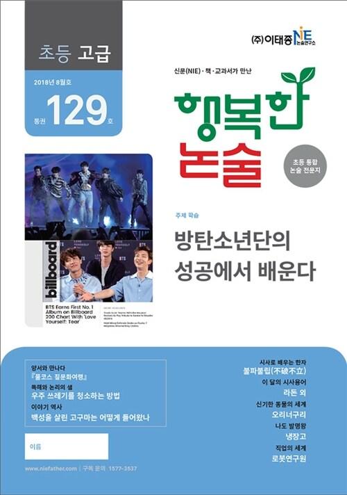 행복한 논술 초등학생용 고급 2018.8