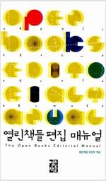열린책들 편집 매뉴얼 2012
