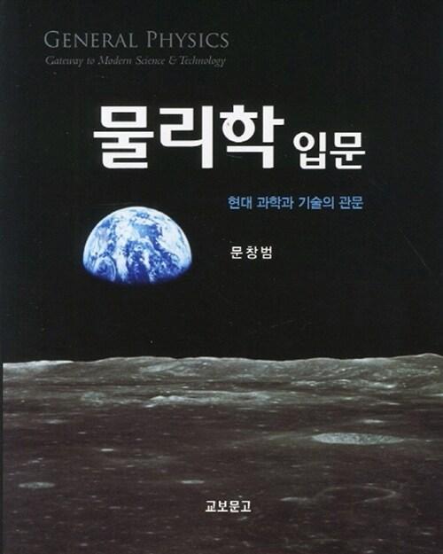 [중고] 물리학 입문