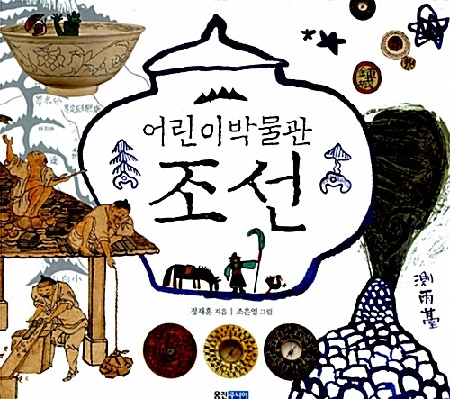 어린이 박물관 : 조선