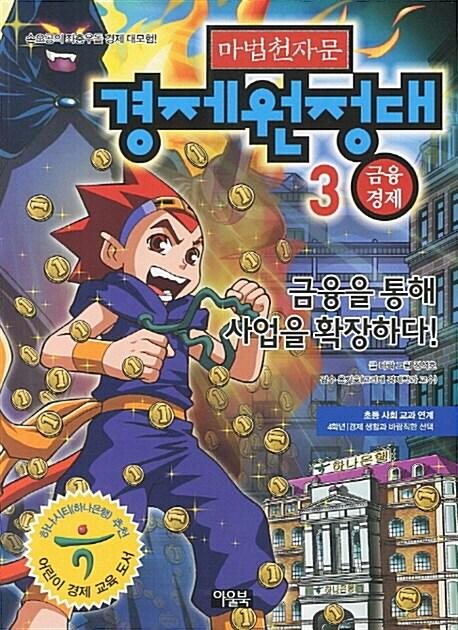 마법천자문 경제원정대 3 : 금융경제