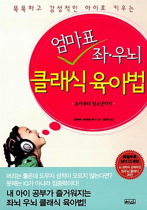 엄마표 좌우뇌 클래식 육아법 (클래식 MP3 CD 증정)