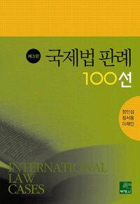 국제법 판례 100선 제3판