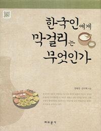 한국인에게 막걸리는 무엇인가