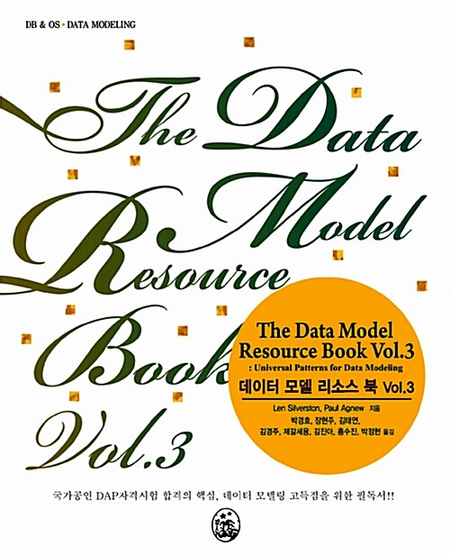 The Data Model Resource Book 데이터 모델 리소스 북 Vol.3