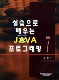 (실습으로 배우는) Java 7 프로그래밍