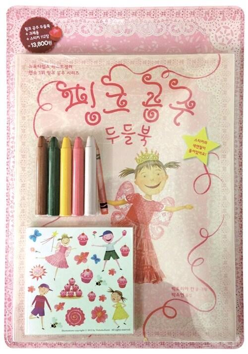 핑크 공주 두들북