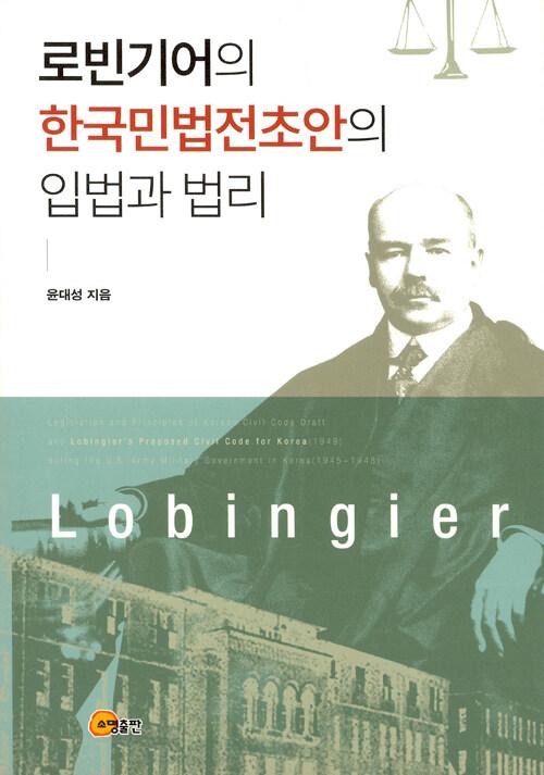 로빈기어의 한국민법전초안의 입법과 법리