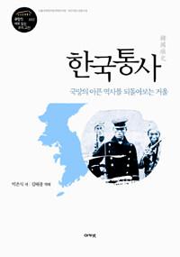 한국통사 : 국망의 아픈 역사를 되돌아보는 거울