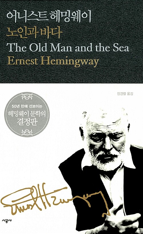 노인과 바다