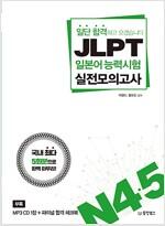 일단 합격하고 오겠습니다 JLPT 일본어능력시험 실전모의고사 N4.N5 (해설집 포함)