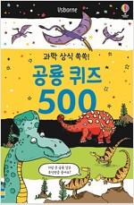 과학 상식 쏙쏙! 공룡 퀴즈 500