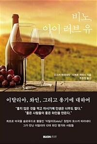 비노, 아이 러브 유 : 이탈리아, 와인, 그리고 용기에 대하여
