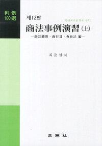 商法事例演習 : [판례 100選] 第12版